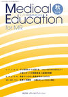 Medical Education for MR Vol.19 No.75 2019年秋号