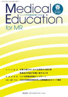 Medical Education for MR Vol.20 No.77 2020年春号