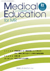 Medical Education for MR Vol.20 No.79