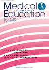 Medical Education for MR Vol.20 No.80