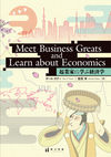 Meet Business Greats and Learn about Economics