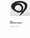 THE BURNING HEAVEN / EYE
